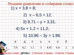 1) х + 3,8 = 8;                       1) х + 3,8 = 8;