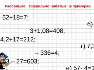 а) 52+18=7;