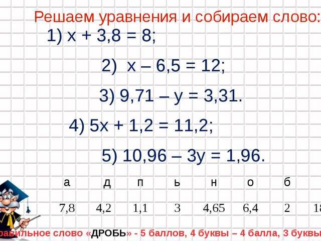 1) х + 3,8 = 8;                       1) х + 3,8 = 8;...