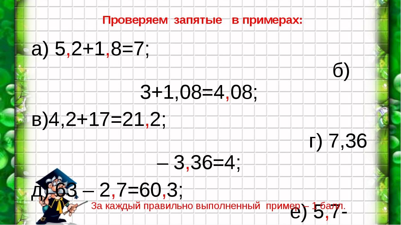 а) 5,2+1,8=7;...