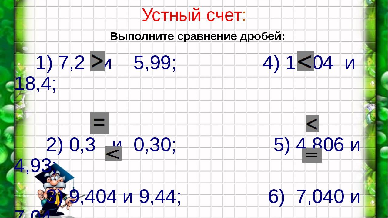 Выполните сравнение дробей: Выполните сравнение дробей:     1) 7,2   и    5...