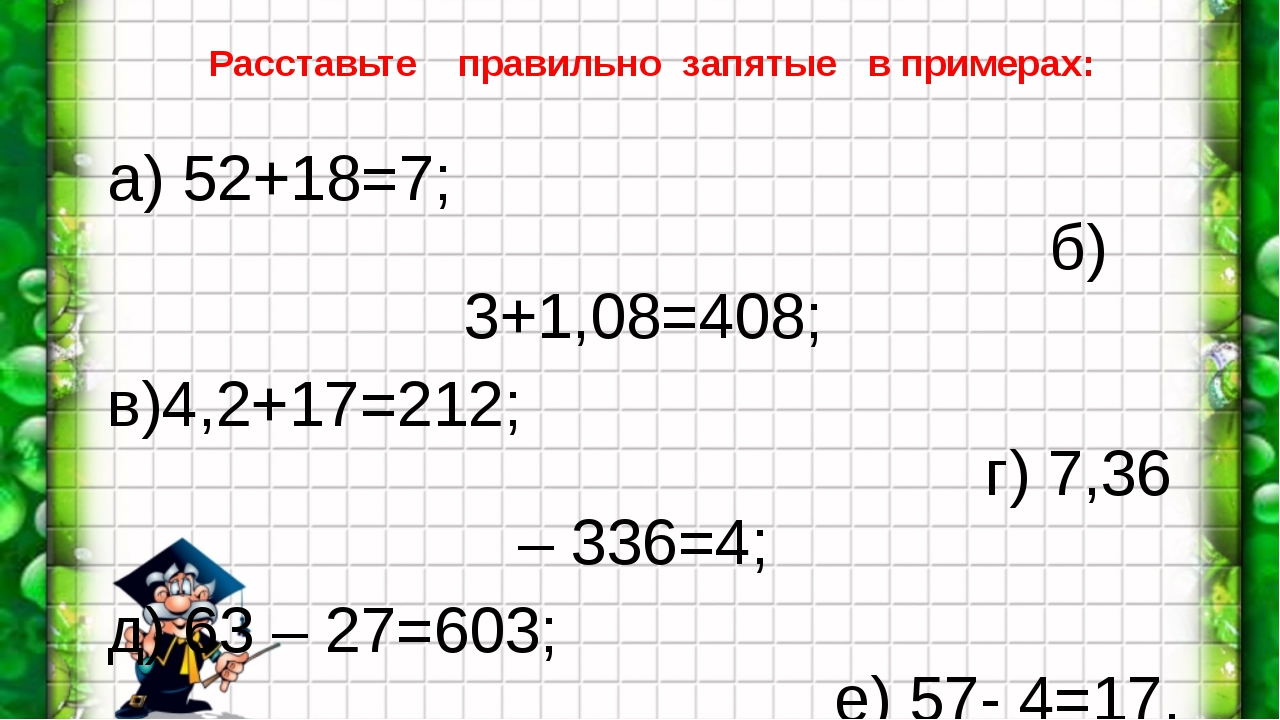 а) 52+18=7;...