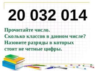 Прочитайте число. Сколько классов в данном числе? Назовите разряды в которых