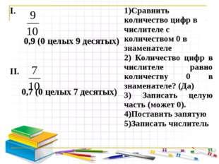 I. 0,9 (0 целых 9 десятых) II. 0,7 (0 целых 7 десятых) 1)Сравнить количество