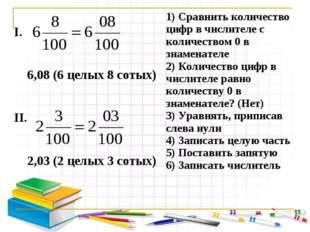 I. 6,08 (6 целых 8 сотых) II. 2,03 (2 целых 3 сотых) 1) Сравнить количество