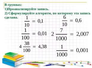 В группах: 1)Проанализируйте запись. 2) Сформулируйте алгоритм, по кото