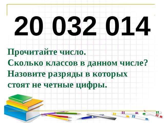 Прочитайте число. Сколько классов в данном числе? Назовите разряды в которых...