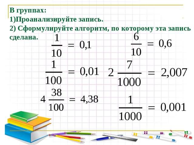 В группах: 1)Проанализируйте запись. 2) Сформулируйте алгоритм, по кото...