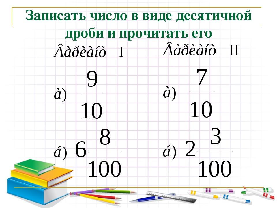 Записать число в виде десятичной дроби и прочитать его