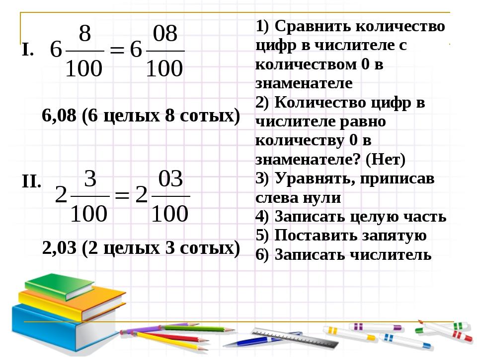 I. 6,08 (6 целых 8 сотых) II. 2,03 (2 целых 3 сотых) 1) Сравнить количество...