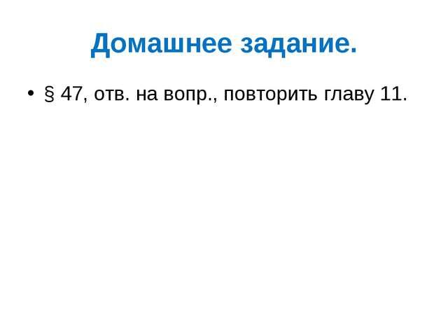 Домашнее задание. § 47, отв. на вопр., повторить главу 11.