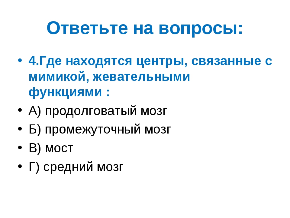 Ответьте на вопросы: 4.Где находятся центры, связанные с мимикой, жевательным...