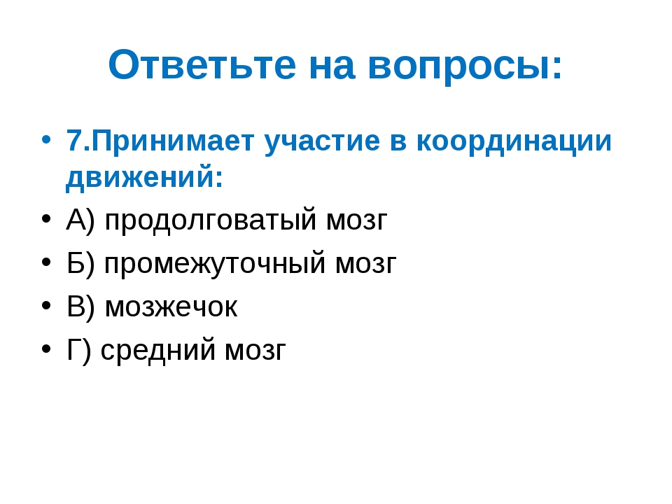 Ответьте на вопросы: 7.Принимает участие в координации движений: А) продолгов...