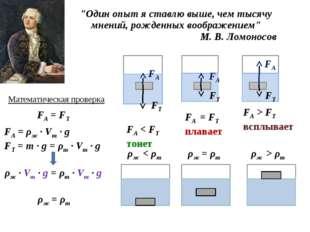 FA < FT тонет FA > FT всплывает ρж < ρт ρж > ρт ρж = ρт Математическая провер