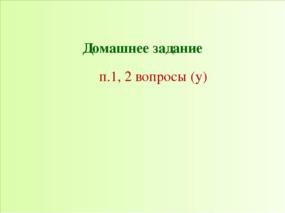 Домашнее задание п.1, 2 вопросы (у)