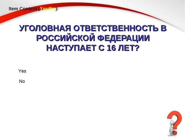 УГОЛОВНАЯ ОТВЕТСТВЕННОСТЬ В РОССИЙСКОЙ ФЕДЕРАЦИИ НАСТУПАЕТ С 16 ЛЕТ? Item Con...