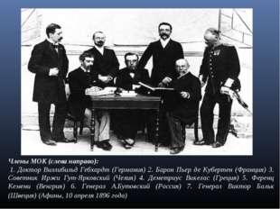 Члены МОК (слева направо): 1. Доктор Виллибильд Гебхардт (Германия) 2. Барон