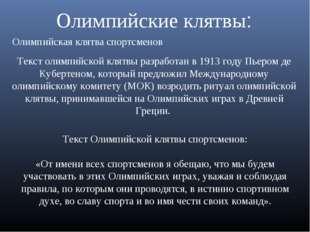 Олимпийские клятвы: Олимпийская клятва спортсменов Текст олимпийской клятвы р