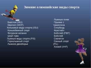 Биатлон (IBU) Кёрлинг (WCF) Коньковые виды спорта (ISU) Конькобежный спорт Ф
