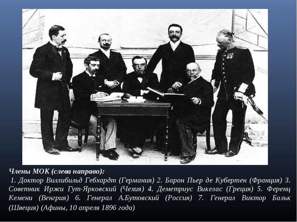 Члены МОК (слева направо): 1. Доктор Виллибильд Гебхардт (Германия) 2. Барон...