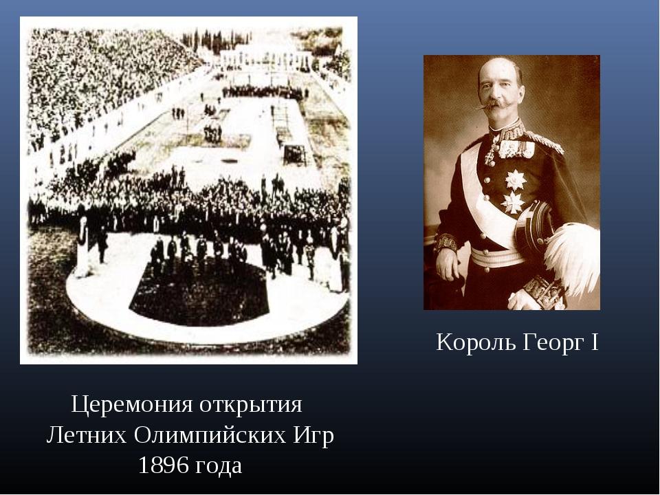 Церемония открытия Летних Олимпийских Игр 1896 года Король Георг I