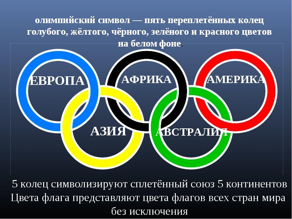 олимпийский символ — пять переплетённых колец голубого, жёлтого, чёрного, зе...