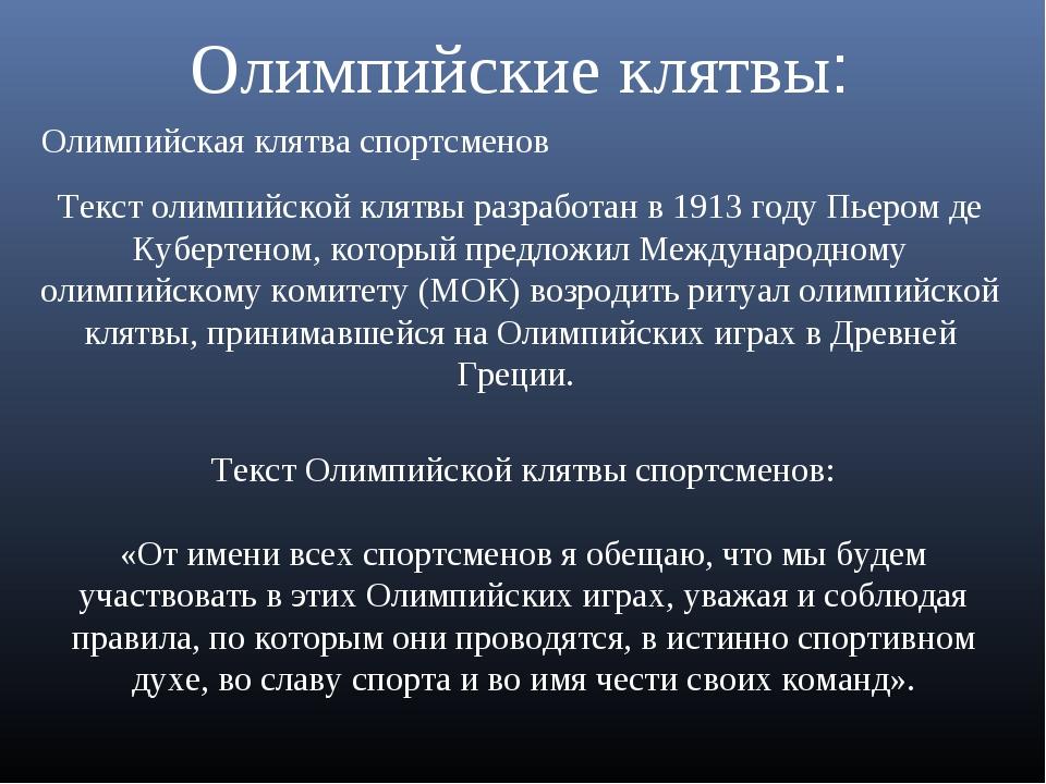 Олимпийские клятвы: Олимпийская клятва спортсменов Текст олимпийской клятвы р...