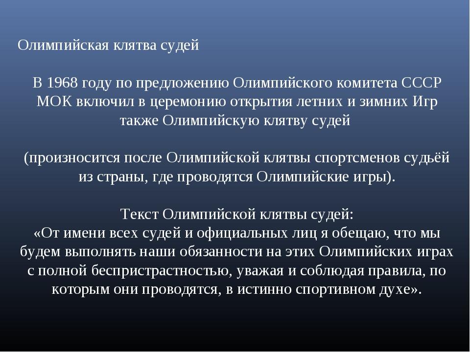 Олимпийская клятва судей В 1968 году по предложению Олимпийского комитета ССС...