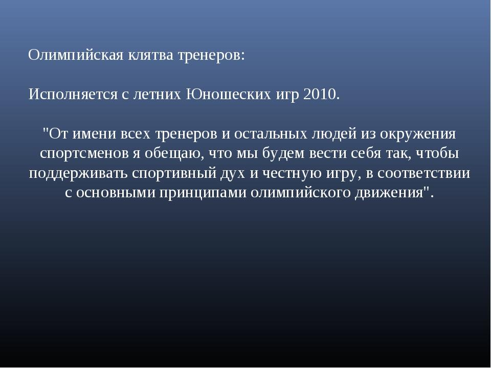 """Олимпийская клятва тренеров: Исполняется с летних Юношеских игр 2010. """"От име..."""