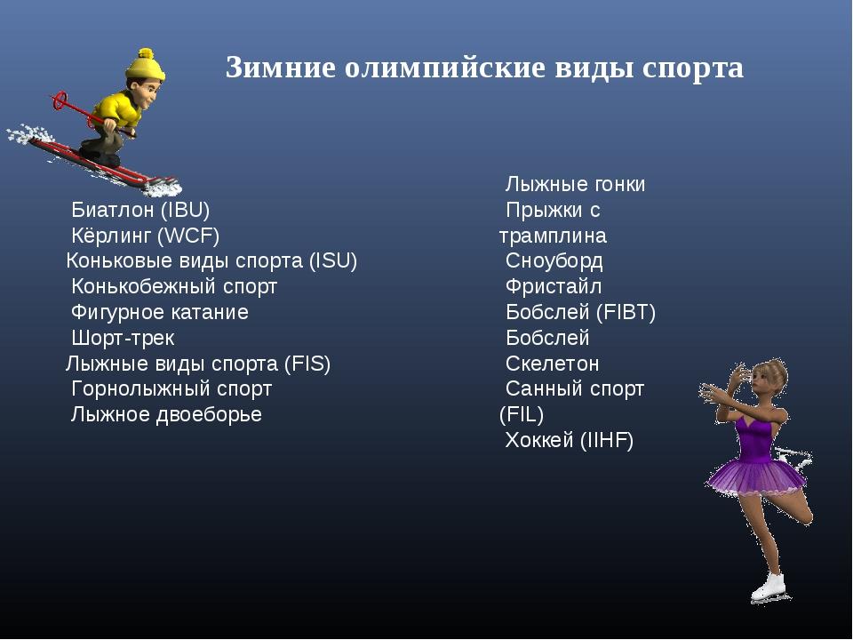 Биатлон (IBU) Кёрлинг (WCF) Коньковые виды спорта (ISU) Конькобежный спорт Ф...