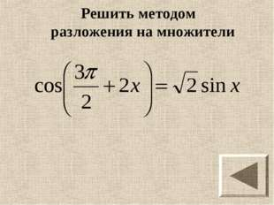Решить методом разложения на множители
