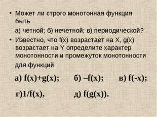 Может ли строго монотонная функция быть а) четной; б) нечетной; в) периодичес