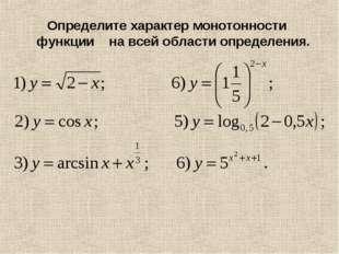 Определите характер монотонности функции на всей области определения.