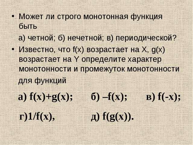 Может ли строго монотонная функция быть а) четной; б) нечетной; в) периодичес...