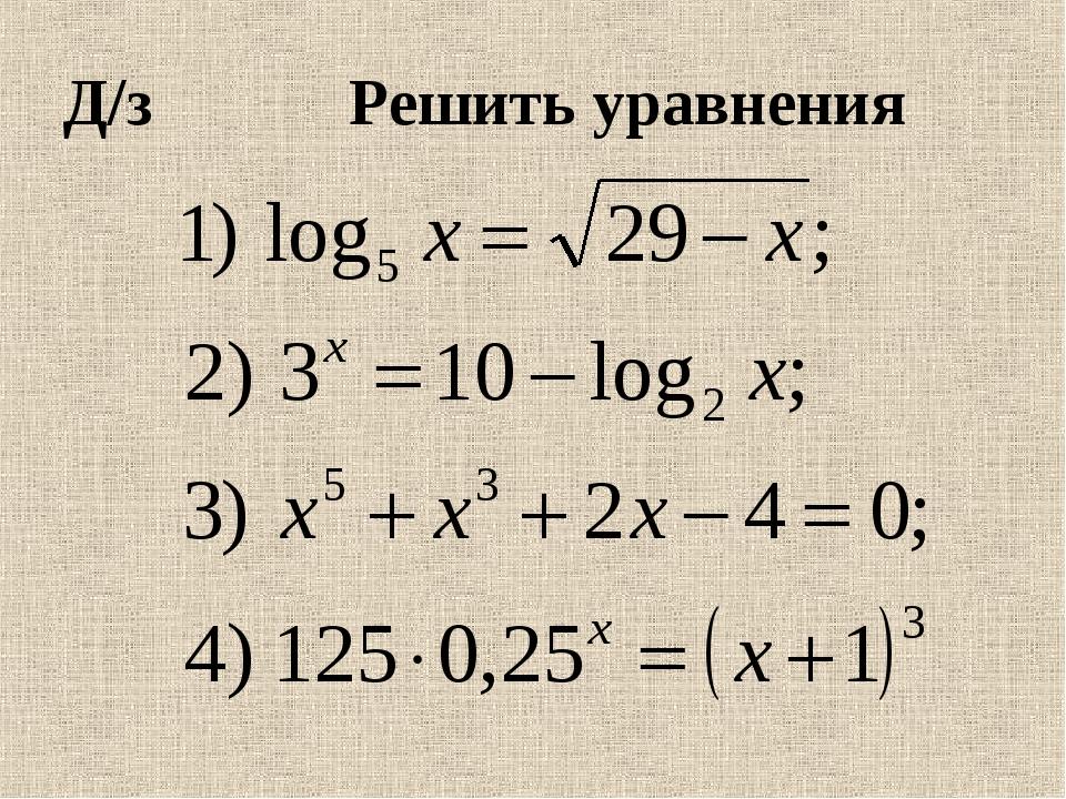 Д/з Решить уравнения