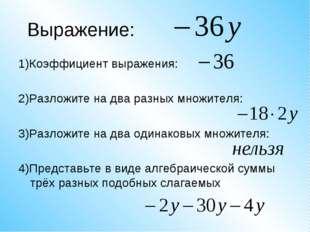Выражение: 1)Коэффициент выражения: 2)Разложите на два разных множителя: 3)Ра