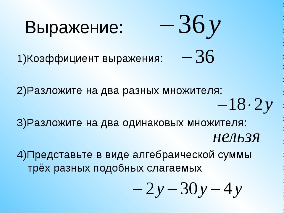 Выражение: 1)Коэффициент выражения: 2)Разложите на два разных множителя: 3)Ра...