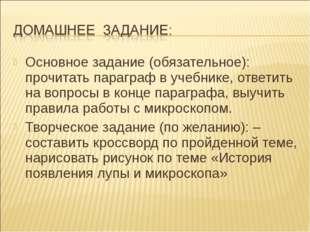 Основное задание (обязательное): прочитать параграф в учебнике, ответить на в