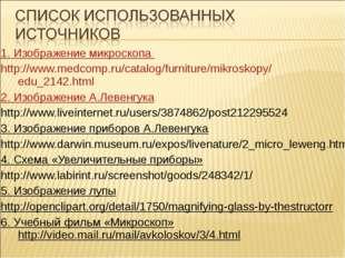 1. Изображение микроскопа http://www.medcomp.ru/catalog/furniture/mikroskopy/