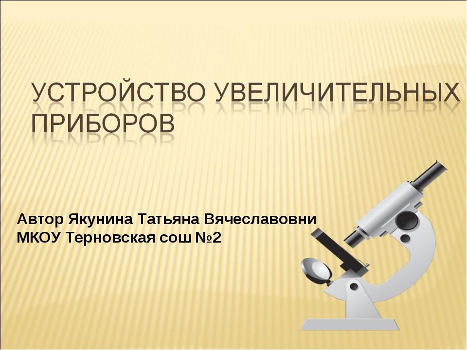 Автор Якунина Татьяна Вячеславовни МКОУ Терновская сош №2