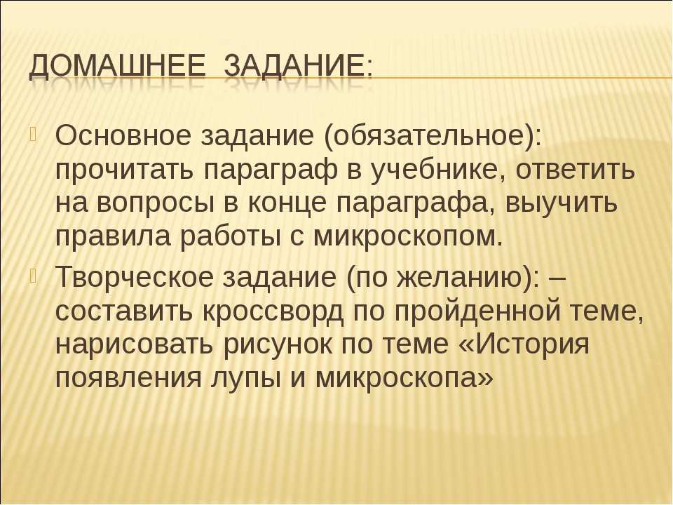 Основное задание (обязательное): прочитать параграф в учебнике, ответить на в...