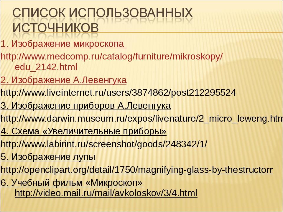 1. Изображение микроскопа http://www.medcomp.ru/catalog/furniture/mikroskopy/...