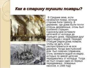 Как в старину тушили пожары? В Средние века, если начинался пожар, ночные сто