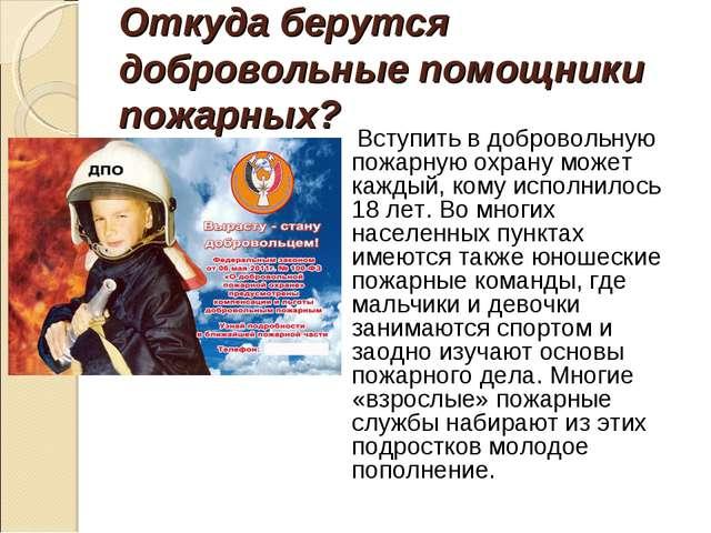 Откуда берутся добровольные помощники пожарных? Вступить в добровольную пожар...