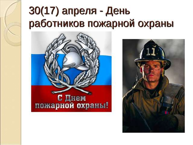 30(17) апреля - День работников пожарной охраны