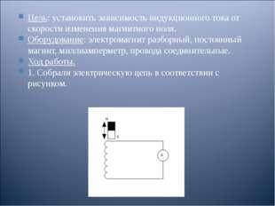 Цель: установить зависимость индукционного тока от скорости изменения магнитн