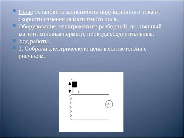 Цель: установить зависимость индукционного тока от скорости изменения магнитн...