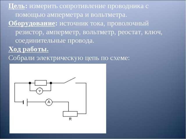 Цель: измерить сопротивление проводника с помощью амперметра и вольтметра. Об...