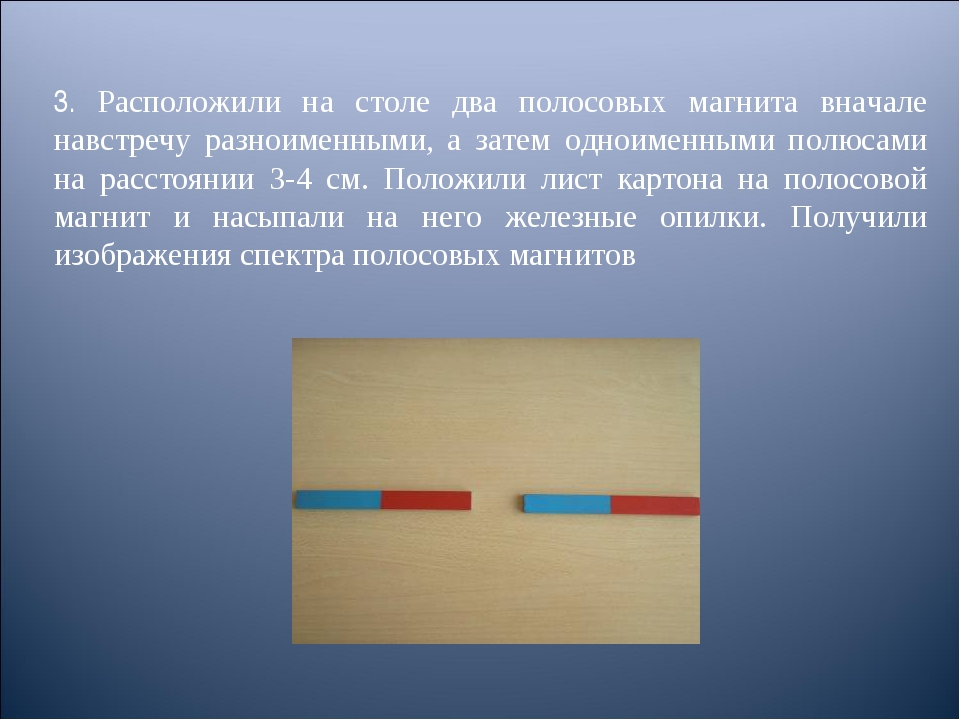 3. Расположили на столе два полосовых магнита вначале навстречу разноименными...