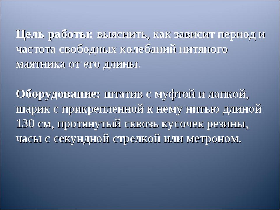 Цель работы: выяснить, как зависит период и частота свободных колебаний нитян...